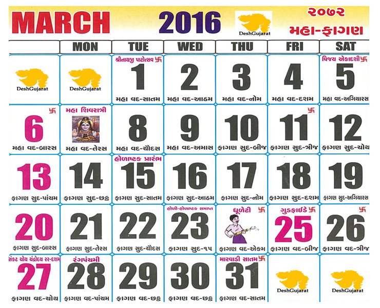 Printable calendar for March Month 2016, Printable calendar for March 2016, calendar for March 2016 Printable, Printable Free calendar for March Month 2016, Free Printable calendar for March Month 2016, calendar Printable for March Month 2016, March Month 2016 Printable, March Month 2016 Printable Calender, March Month 2016 Calender, March 2016 Printable Calender