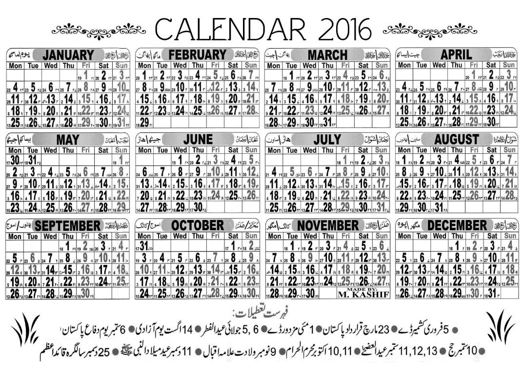 Calendar Islamic : May islamic printable calendar with muslim holidays
