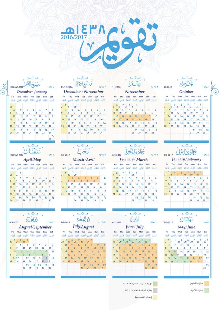 Hijri Calendar 1438, Islamic Calendar 1438, Printable Islamic Calendar 1438, Printable Hijri Calendar 1438, Hijri Template 1438, Islamic Template 1438