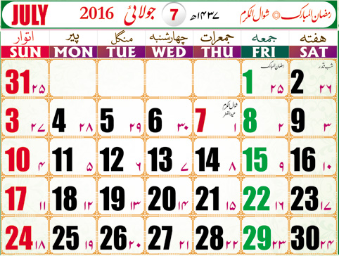 july 2016 Islamic Blank Templates with Muslim Holidays july 2016 Islamic Calendar with Muslim Holidays july 2016 Islamic Editable Calendar with Muslim Holidays july 2016 Islamic Printable Calendar with Muslim Holidays july 2016 Printable Templates with Muslim Holidays