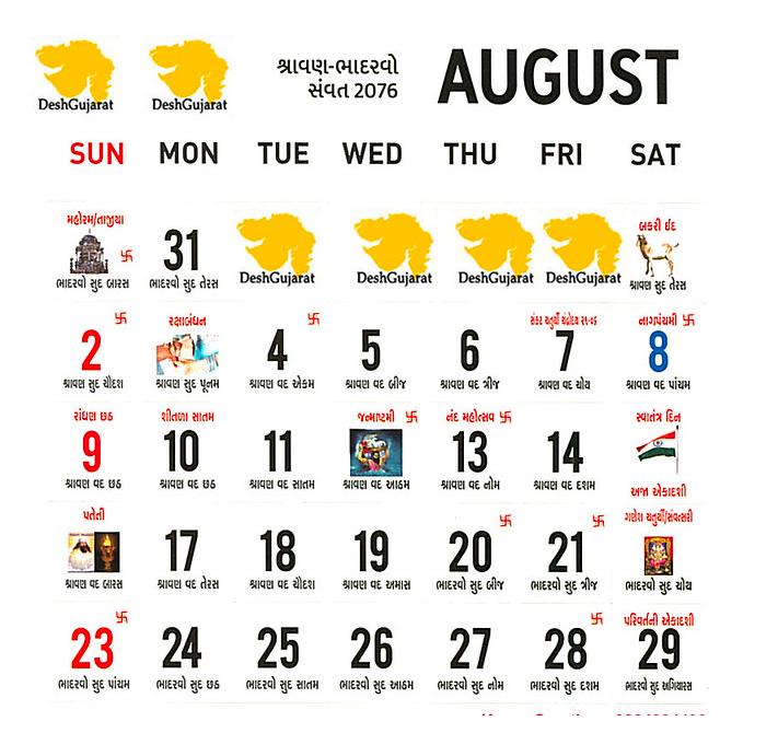August Panchang 2020 Calendar